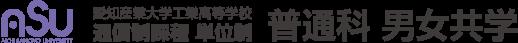 愛知産業大学工業高等学校通信制課程 単位制